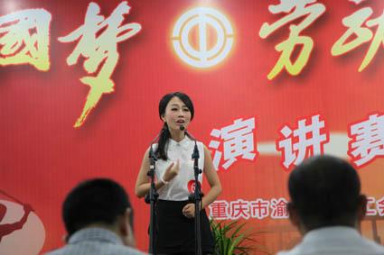 """重庆渝北区总工会举办""""中国梦61劳动美""""演讲比赛"""