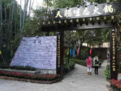 重庆生态火锅位于天赐生态园内,走进园内不仅可以欣赏山,水,花,草,木